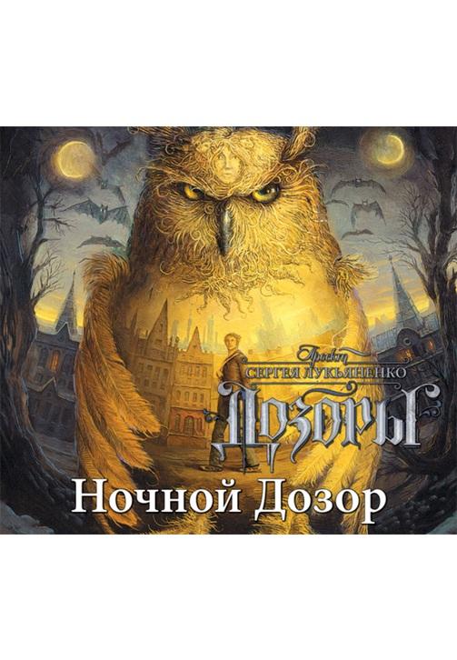 Постер к фильму Ночной Дозор. Сергей Лукьяненко 2020
