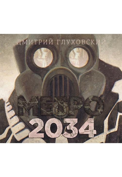 Постер к фильму Метро 2034. Дмитрий Глуховский 2020