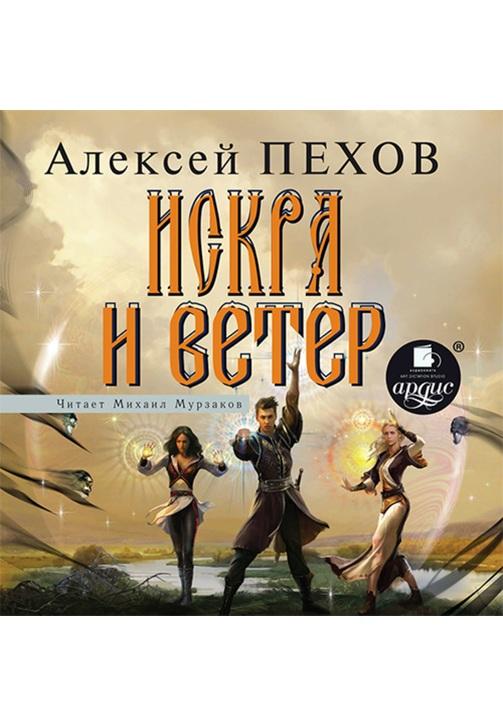 Постер к фильму Искра и ветер. Алексей Пехов 2020