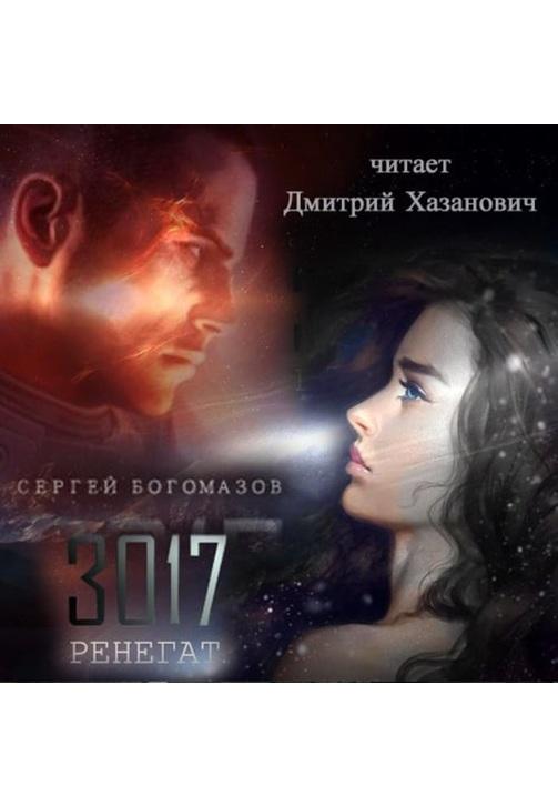 Постер к фильму 3017: Ренегат. Сергей Богомазов 2020