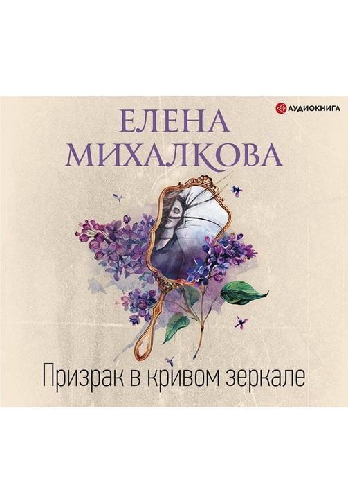 Постер к фильму Призрак в кривом зеркале. Елена Михалкова 2020