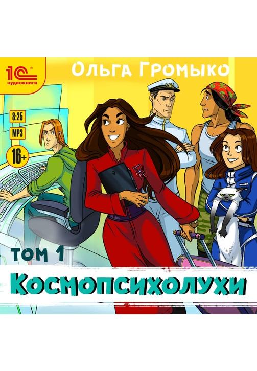 Постер к фильму Космопсихолухи. Том 1. Ольга Громыко 2020