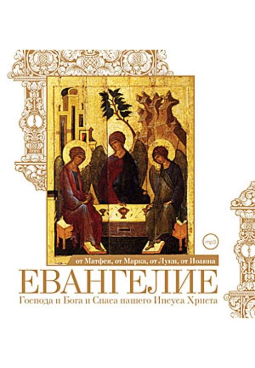 Постер к фильму Евангелие от Матфея, от Марка, от Луки, от Иоанна 2020