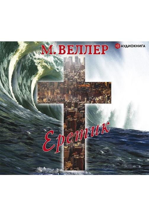 Постер к фильму Еретик. Михаил Веллер 2020