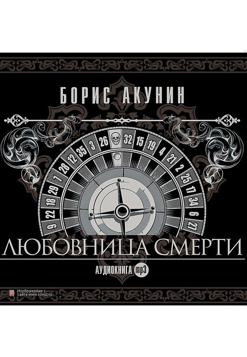 Постер к фильму Любовница смерти. Борис Акунин 2020