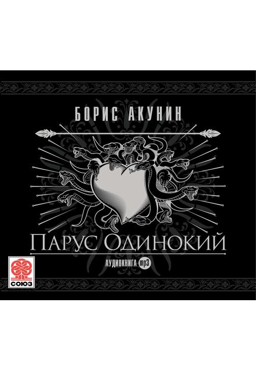 Постер к фильму Парус одинокий (ностальгический детектив). Борис Акунин 2020