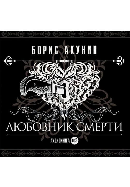 Постер к фильму Любовник смерти. Борис Акунин 2020