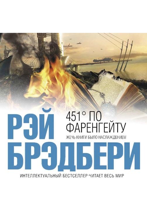 Постер к фильму 451 градус по Фаренгейту. Рэй Брэдбери 2020