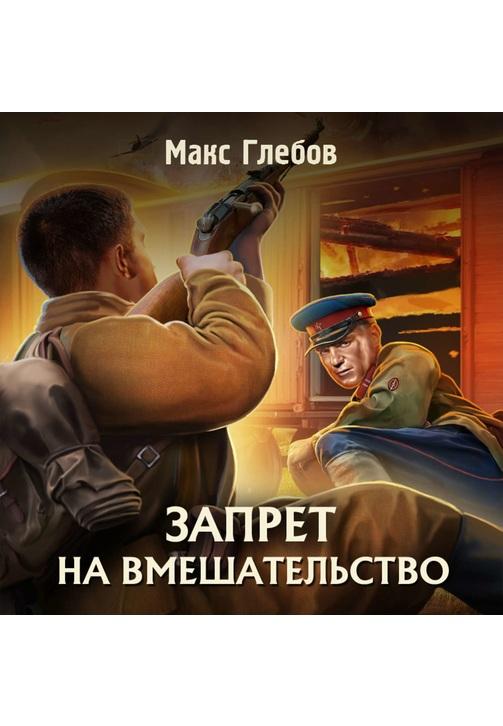 Постер к фильму Запрет на вмешательство. Макс Глебов 2020