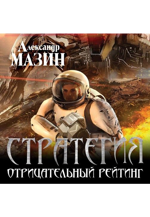 Постер к фильму Отрицательный рейтинг. Александр Мазин 2020