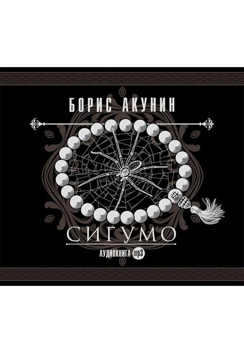 Постер к фильму Сигумо. Борис Акунин 2020