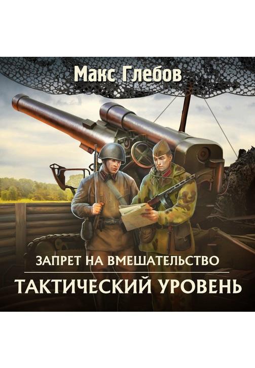 Постер к фильму Тактический уровень. Макс Глебов 2020