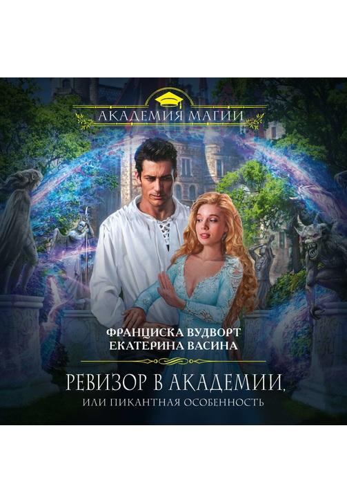 Постер к фильму Ревизор в Академии, или Пикантная особенность. Екатерина Васина,Франциска Вудворт 2020