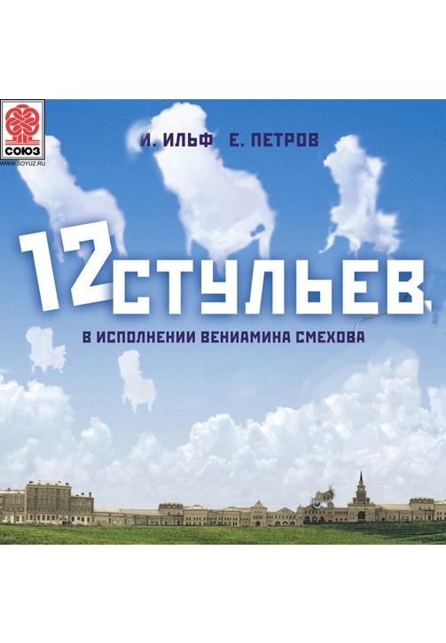 Постер к фильму Двенадцать стульев. Илья Ильф,Евгений Петров 2020