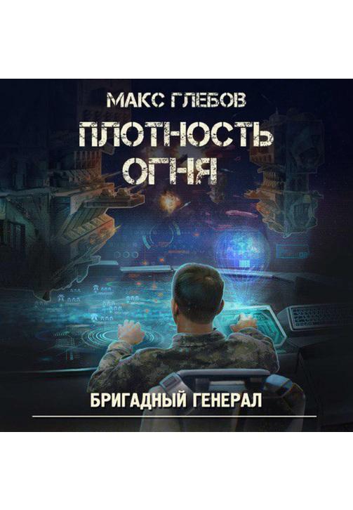 Постер к фильму Плотность огня. Макс Глебов 2020