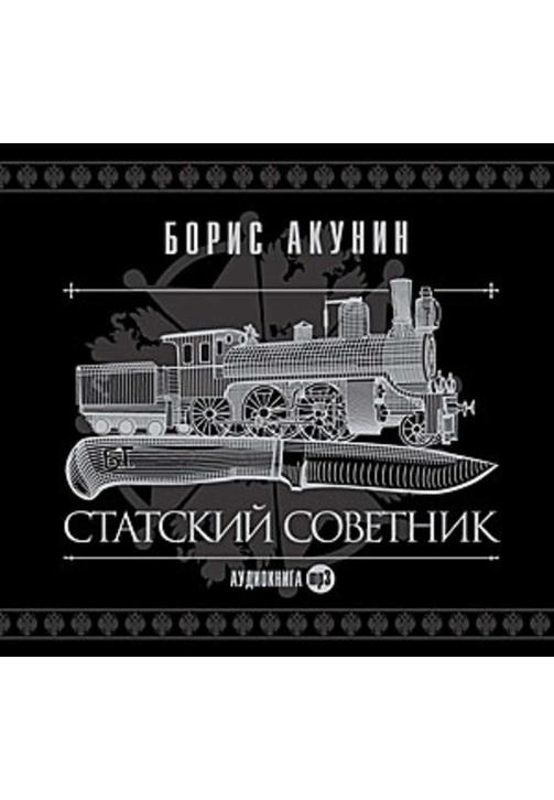 Постер к фильму Статский советник. Борис Акунин 2020