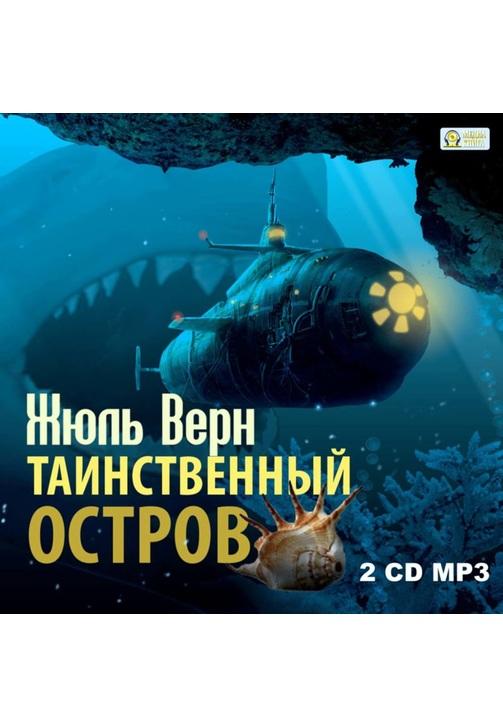 Постер к фильму Таинственный остров. Жюль Верн 2020