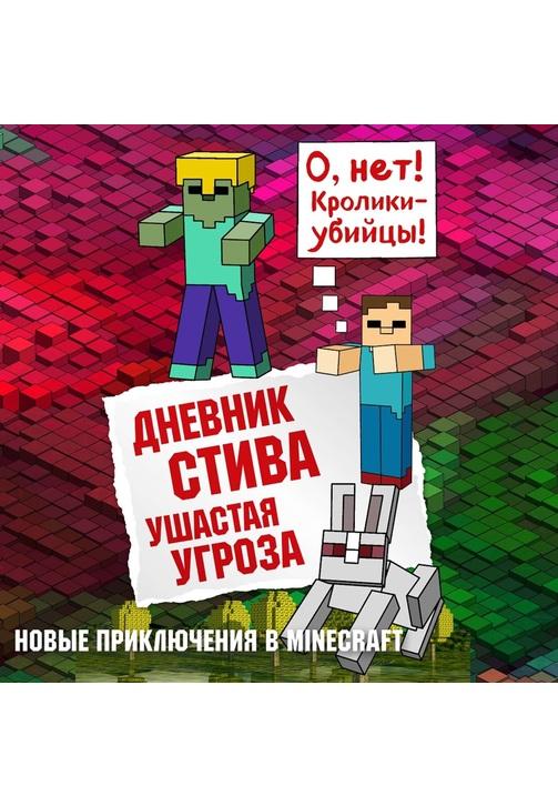 Постер к фильму Дневник Стива. Ушастая угроза 2020