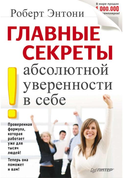 Постер к фильму Главные секреты абсолютной уверенности в себе. Роберт Энтони 2020