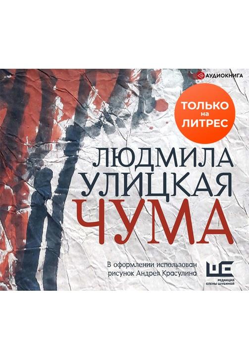 Постер к фильму 1978–2020. ООИ в городе (Чума). Людмила Улицкая 2020
