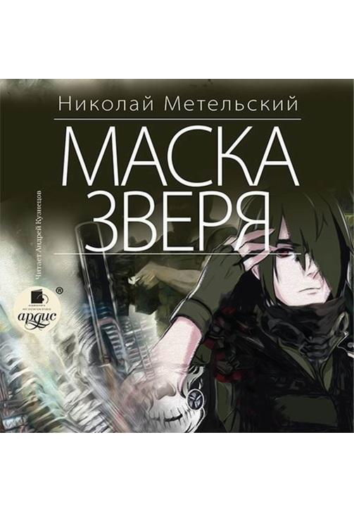 Постер к фильму Маска зверя. Николай Метельский 2020