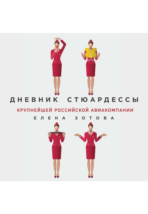 Постер к фильму Дневник стюардессы. Елена Зотова 2020