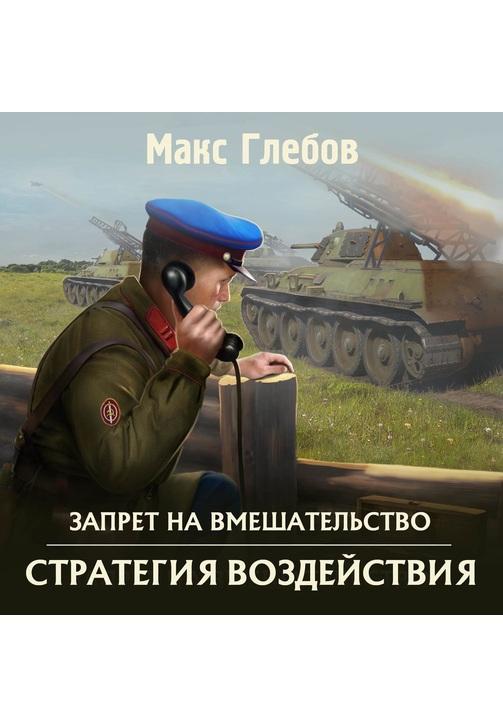 Постер к фильму Стратегия воздействия. Макс Глебов 2020