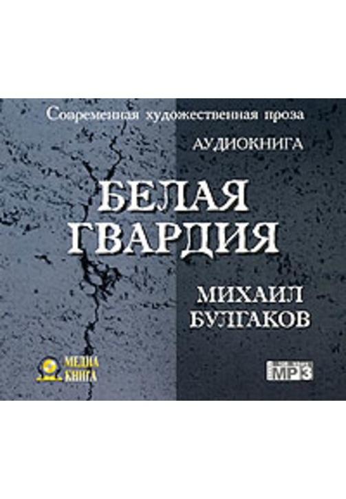 Постер к фильму Белая гвардия. Михаил Булгаков 2020