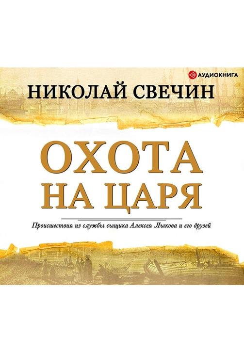 Постер к фильму Охота на царя. Николай Свечин 2020
