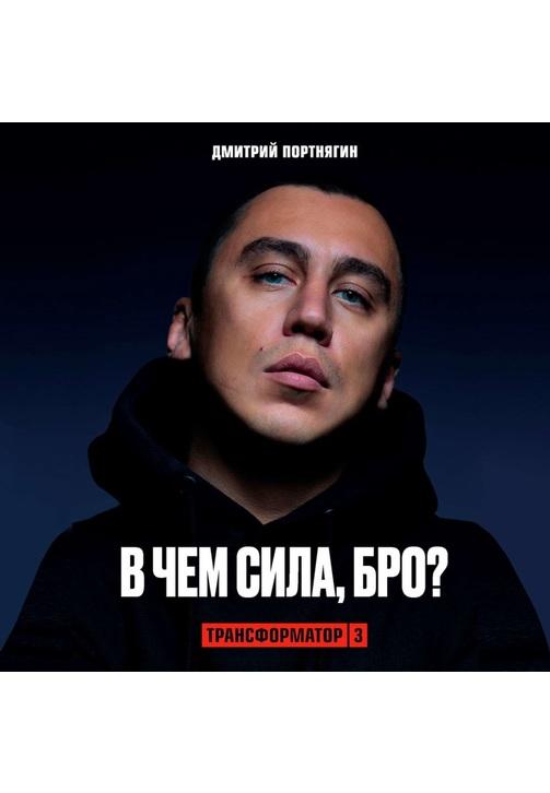 Постер к фильму Трансформатор 3. В чем сила, бро?. Дмитрий Портнягин 2020
