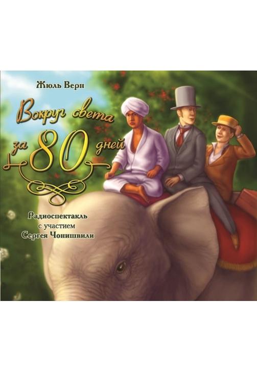Постер к фильму Вокруг света за 80 дней (спектакль). Жюль Верн 2020