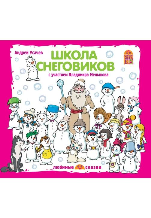 Постер к фильму Школа снеговиков (спектакль). Андрей Усачев 2020