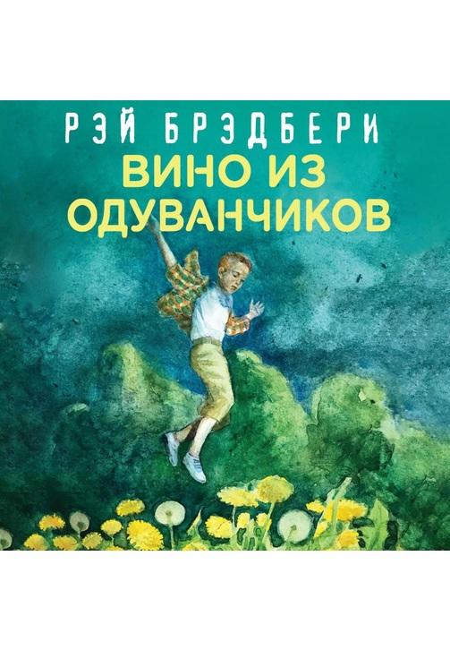 Постер к фильму Вино из одуванчиков. Рэй Брэдбери 2020
