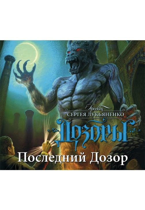 Постер к фильму Последний Дозор. Сергей Лукьяненко 2020