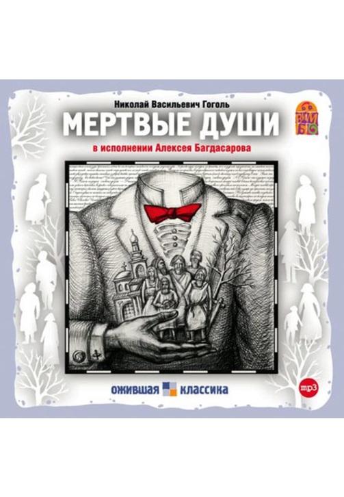 Постер к фильму Мертвые души. Николай Гоголь 2020