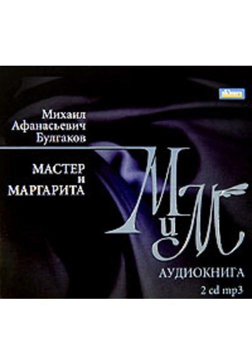 Постер к фильму Мастер и Маргарита. Михаил Булгаков 2020