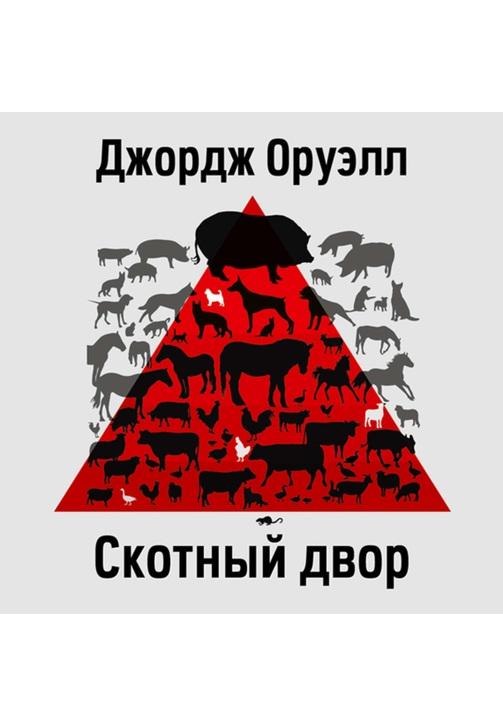 Постер к фильму Скотный Двор. Джордж Оруэлл 2020