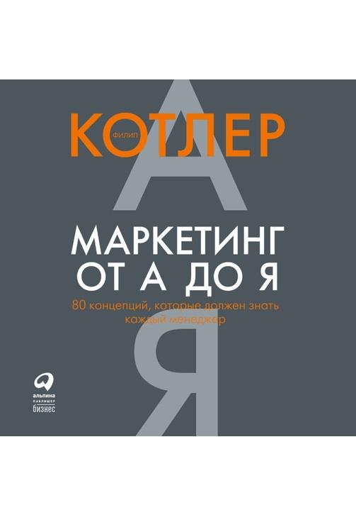 Постер к фильму Маркетинг от А до Я: 80 концепций, которые должен знать каждый менеджер. Филип Котлер 2020