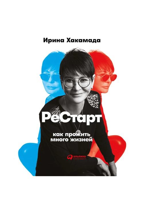 Постер к фильму Рестарт: Как прожить много жизней. Ирина Хакамада 2020