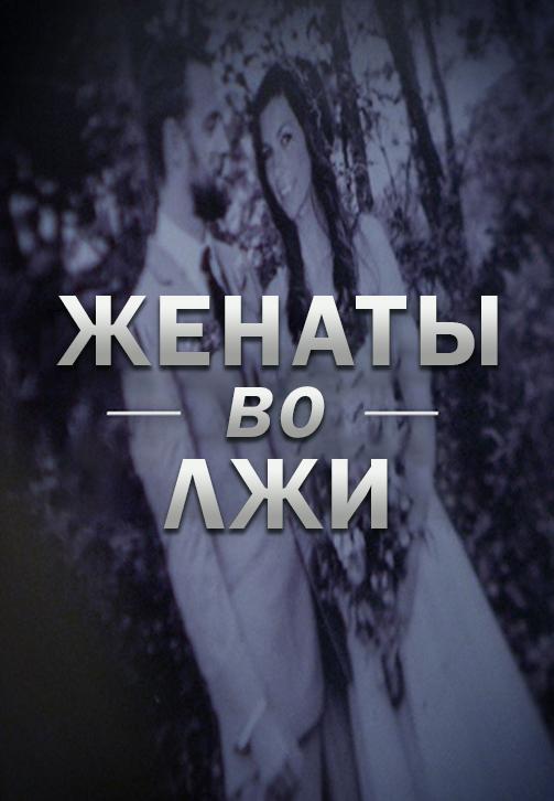 Постер к сериалу Женаты во лжи 2017