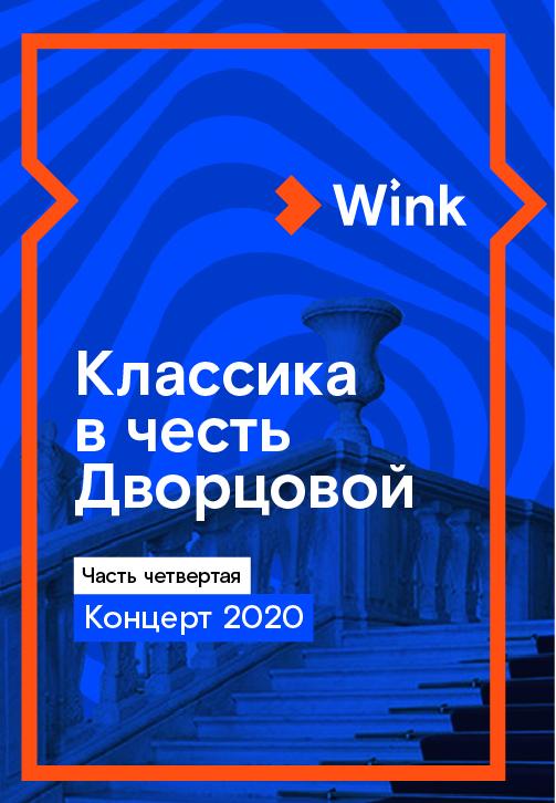 Постер к сериалу Классика в честь Дворцовой. Концерт 2020 года 2020
