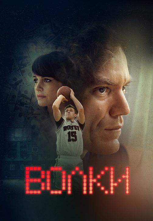 Постер к фильму Волки (2016) 2016
