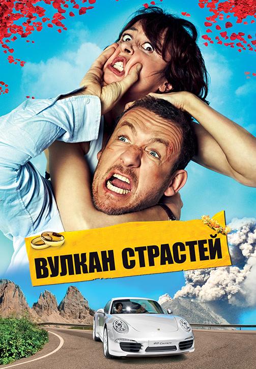 Постер к фильму Вулкан страстей 2013
