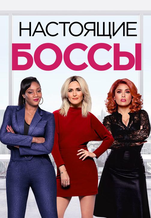 Постер к фильму Настоящие боссы 2020