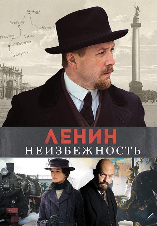 Постер к фильму Ленин. Неизбежность 2019