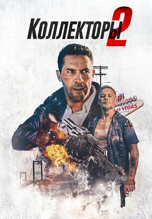 Постер к фильму Коллекторы 2 2020