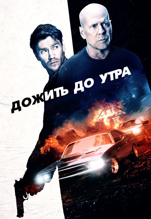 Постер к фильму Дожить до утра 2020