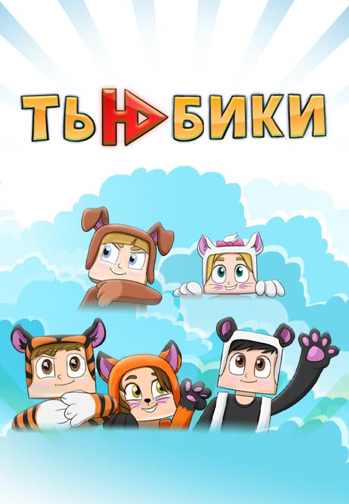Постер к сериалу Тьюбики 2020