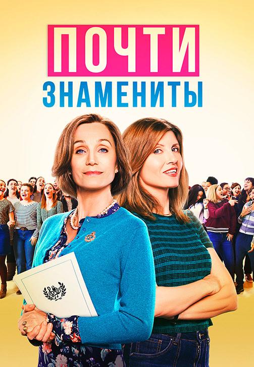 Постер к фильму Почти знамениты 2019