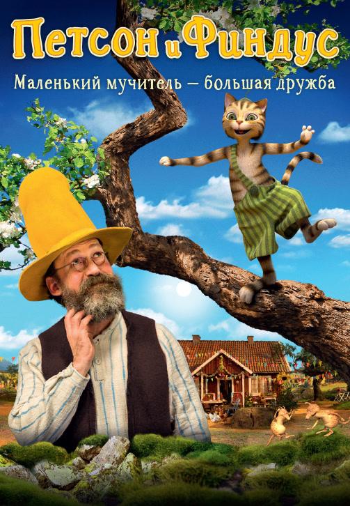 Постер к мультфильму Петсон и Финдус. Маленький мучитель – большая дружба 2014